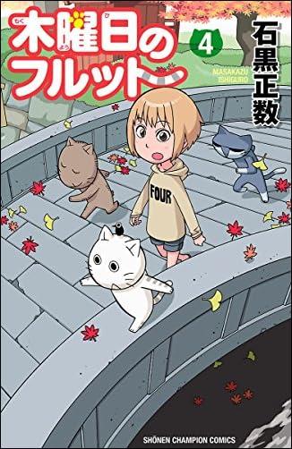 木曜日のフルット(4)  少年チャンピオン・コミックス)