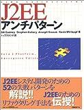 J2EEアンチパターン