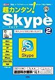 超カンタン!Skype 2—「電話」や「ビデオチャット」の通話がスカイプ同士で無料に! (I/O別冊)