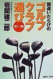間違いだらけのゴルフクラブ選び〈'97~'98〉