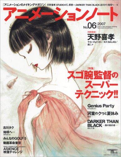 アニメーションノート no.6 (2007) (6) (SEIBUNDO Mook)