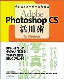 デジカメユーザーのためのAdobe Photoshop CS活用術for Windows (玄光社MOOK)