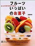 フルーツいっぱいのお菓子―あっさり味でカロリー控えめ