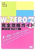 W‐ZERO3完全攻略ガイド―大ワザ・裏ワザ満載!!