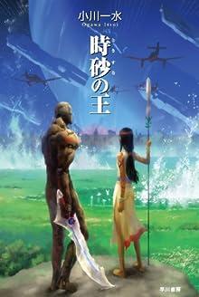 サクラサクラ(8): 少年チャンピオン・コミックス
