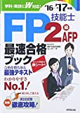 FP技能士2級・AFP 最速合格ブック '16→'17年版