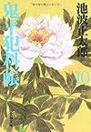 鬼平犯科帳〈10〉 (文春文庫)