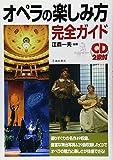 CD2枚付 オペラの楽しみ方完全ガイド (池田書店の趣味完全ガイドシリーズ)