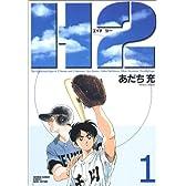 H2 (1) (少年サンデーコミックス〈ワイド版〉)