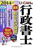 2014年版 U-CANの行政書士 直前総仕上げ模試 (ユーキャンの資格試験シリーズ)