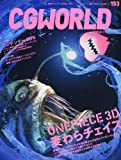 CG WORLD (シージー ワールド) 2011年 05月号 [雑誌]