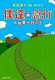 僕達急行 A列車で行こう (集英社文庫 な 55-1)