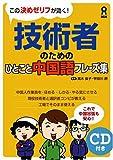 この決めゼリフが効く! 技術者のためのひとこと中国語フレーズ集
