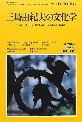 三島由紀夫の文化学 (Library iichiko 116)