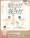 【DVD付き】 心もカラダもすっきりリセット! 朝ヨガ&夜ヨガ (TJMOOK)