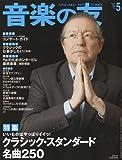 音楽の友 2010年 05月号 [雑誌]