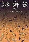 水滸伝—完訳 (4) (岩波文庫)