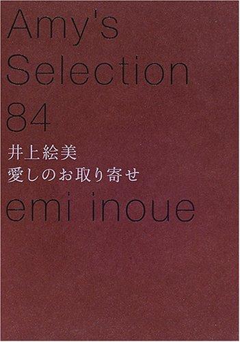 愛しのお取り寄せ (Amy's Selection 84)