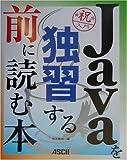 Javaを独習する前に読む本