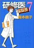 研修医なな子 (7) (You comics)