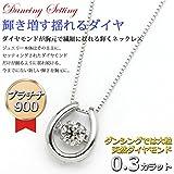 宝石の森 ダイヤモンド ネックレス プラチナ Pt900 0.3ct 揺れる ダイヤ ダンシングストーン ダイヤネックレス 馬蹄 揺れるダイヤが輝きを増す ペンダント