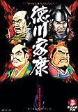 徳川家康 (SPコミックス)