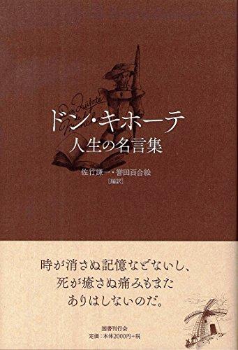 ドン・キホーテ――人生の名言集