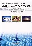 高所トレーニングの科学 (運動生理学シリーズ (6))