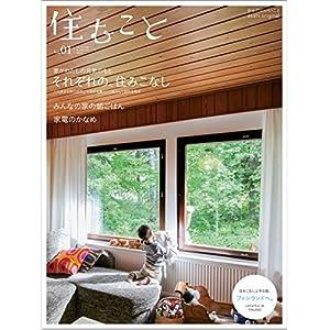 住むこと Vol.1 (アサヒオリジナル)