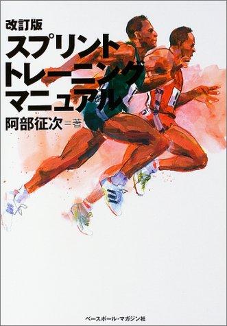 スプリント・トレーニング・マニュアル