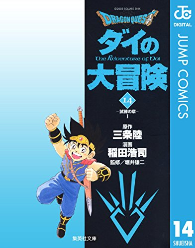 DRAGON QUEST―ダイの大冒険― 14 (ジャンプコミックスDIGITAL)