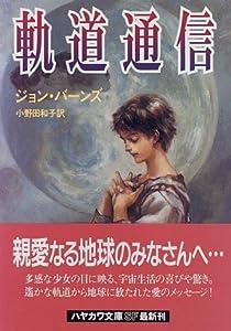 軌道通信 (ハヤカワ文庫SF)
