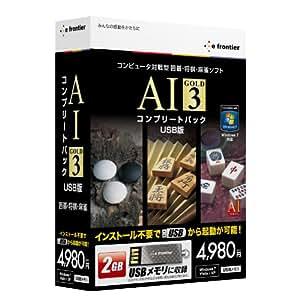 AI GOLD 3 コンプリートパック for Windows USB版
