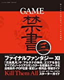 GAME禁書 三 (三才ムックvol.220) (三才ムック VOL. 220)