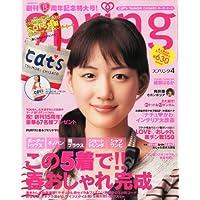 spring (スプリング) 2011年 04月号 [雑誌]