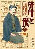 先生と僕 4 ―夏目漱石を囲む人々― (フラッパーコミックス)
