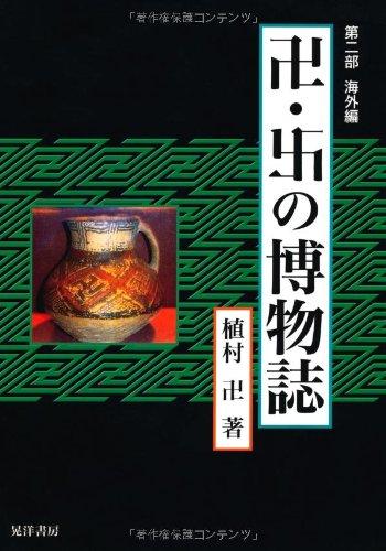 卍・〓(みぎまんじ)の博物誌〈第2部〉海外編