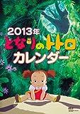 となりのトトロ 2013年カレンダー ※毎年大人気の「スタジオジブリ作品名場面集」2013年カレンダーです!