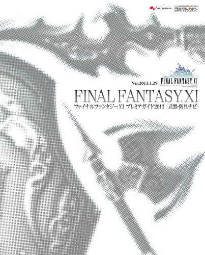 ファイナルファンタジーXI プレミアガイド2013 -武器・防具ナビ- (ファミ通の攻略本)