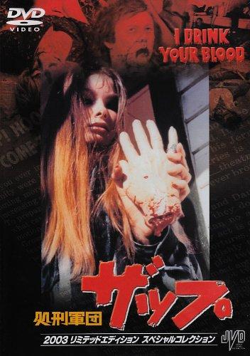 処刑軍団ザップ 2003リミテッドエディション スペシャルコレクション [DVD]
