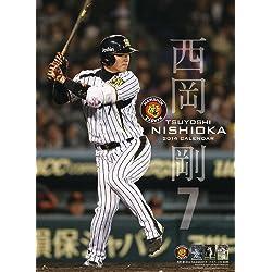 西岡剛 (阪神) 2014年 カレンダー