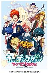 「うたの☆プリンスさまっ♪」BD&DVD第6巻までの予約開始