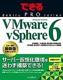 できるPRO VMware vSphere 6 -