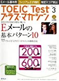 TOEIC Test (テスト) プラス・マガジン 2011年 03月号 [雑誌]