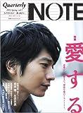 Quarterly NOTE 2013.Spring.vol.1 (別冊プラスワンリビング)