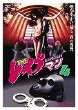 THE レイプマン4;THE RAPEMAN 4 [DVD]