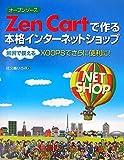 オープンソース Zen Cartで作る本格インターネットショップ—無料で使えるXOOPSでさらに便利に!