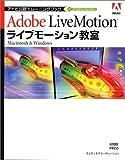 ライブモーション教室 Macintosh&Windows (アドビ公認トレーニングブック)