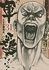 軍鶏 第31巻 2013年12月20日発売