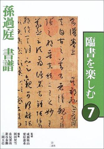 臨書を楽しむ〈7〉孫過庭・書譜